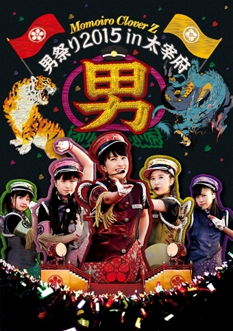 ももクロ男祭り2015 in 太宰府 ...