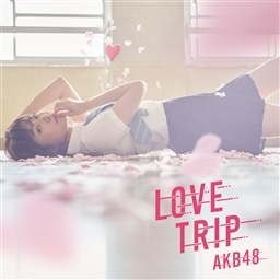 LOVE TRIP / しあわせを分けなさい<Type A>(通常盤)【MAXI+DVD複合】