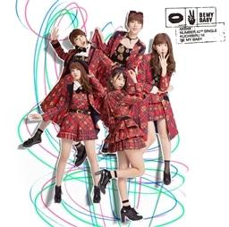唇にBe My Baby<Type C>(初回限定盤)(マキシ+DVD複合)
