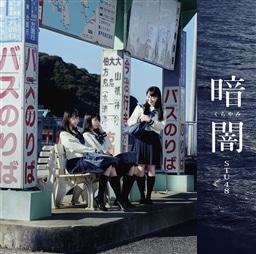 暗闇<Type C>(MAXI+DVD複合)