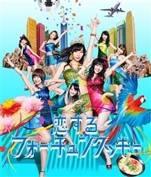 恋するフォーチュンクッキー Type B 通常盤(マキシ+DVD複合)