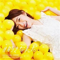 #好きなんだ Type A 初回限定盤(マキシ+DVD複合)