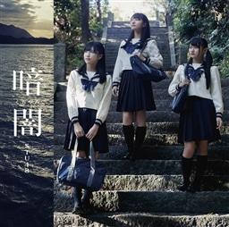 暗闇<Type D>(MAXI+DVD複合)
