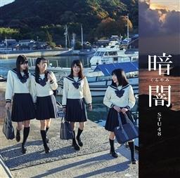 暗闇<Type F>(MAXI+DVD複合)