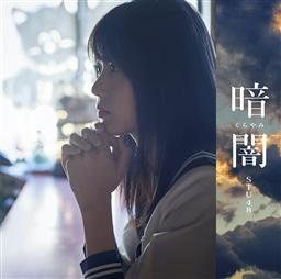 暗闇<Type A>(MAXI+DVD複合)
