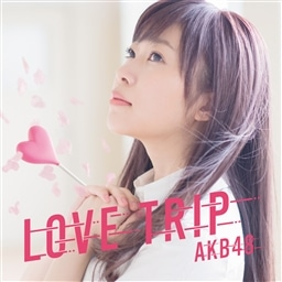 LOVE TRIP / しあわせを分けなさい<Type A>(初回限定盤)【MAXI+DVD複合】