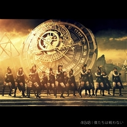僕たちは戦わない<Type C>(初回限定盤)(MAXI+DVD複合)