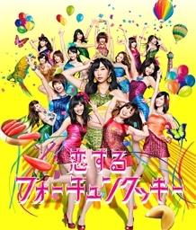 恋するフォーチュンクッキー Type A 初回限定盤(マキシ+DVD複合)