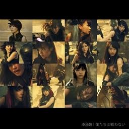 僕たちは戦わない<Type D>(初回限定盤)(MAXI+DVD複合)