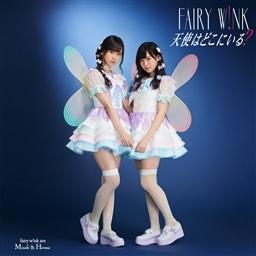 fairy w!nk「天使はどこにいる?」<Type B>(マキシ+DVD複合)