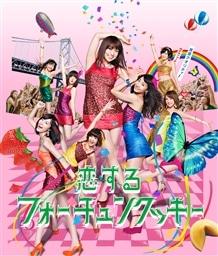 恋するフォーチュンクッキー Type K 初回限定盤(マキシ+DVD複合)