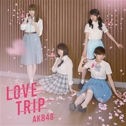 LOVE TRIP / しあわせを分けなさい<Type E>(通常盤)【MAXI+DVD複合】