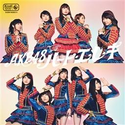 ハート・エレキ Type4 通常盤(マキシ+DVD複合)