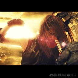 僕たちは戦わない<Type A>(通常盤)(MAXI+DVD複合)