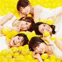 #好きなんだ Type D 初回限定盤(マキシ+DVD複合)