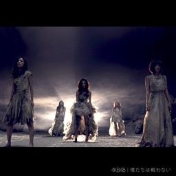 僕たちは戦わない<Type B>(初回限定盤)(MAXI+DVD複合)
