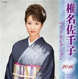 椎名佐千子の画像 p1_4
