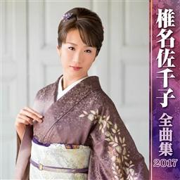 椎名佐千子の画像 p1_5