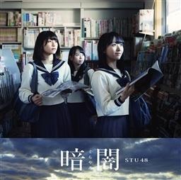 暗闇<Type E>(MAXI+DVD複合)