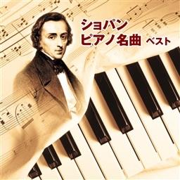 6b3a54fe923ee ショパン ピアノ名曲 ベスト キング・ベスト・セレクト・ライブラリー ...