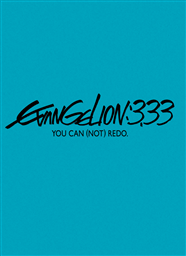 �����@���Q������ �V����ŁF�p�@EVANGELION:3.33 YOU CAN (NOT) REDO.