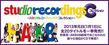 AKB48�ustudio recordings �R���N�V�����v