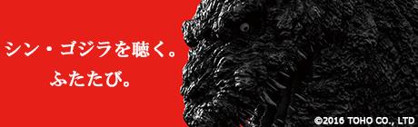 ハイレゾ配信限定のサウンドトラック版「シン・ゴジラ劇伴音楽集」UHQCD化!