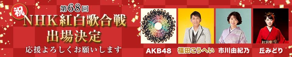 第68回 NHK紅白歌合戦 出場決定