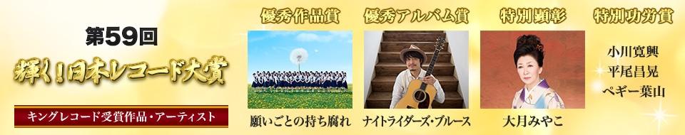 第59回 輝く!レコード大賞 キングレコード受賞作品・アーティスト