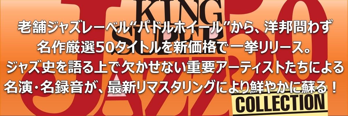 king super jazz