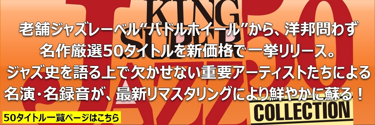 king super jazz