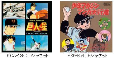 巨人の星 Special Blu-ray BOX 特典CD