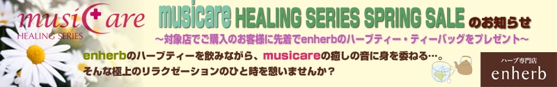musicare HEALING SERIES SPRING SALEのお知らせ