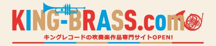 KING BRASS.com キングレコード吹奏楽専門サイト