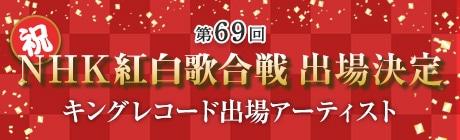 第69回 NHK紅白歌合戦 出場決定