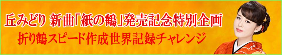 丘みどり「紙の鶴」発売記念特別企画!