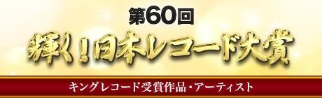 第60回 輝く!レコード大賞 キングレコード受賞作品・アーティスト