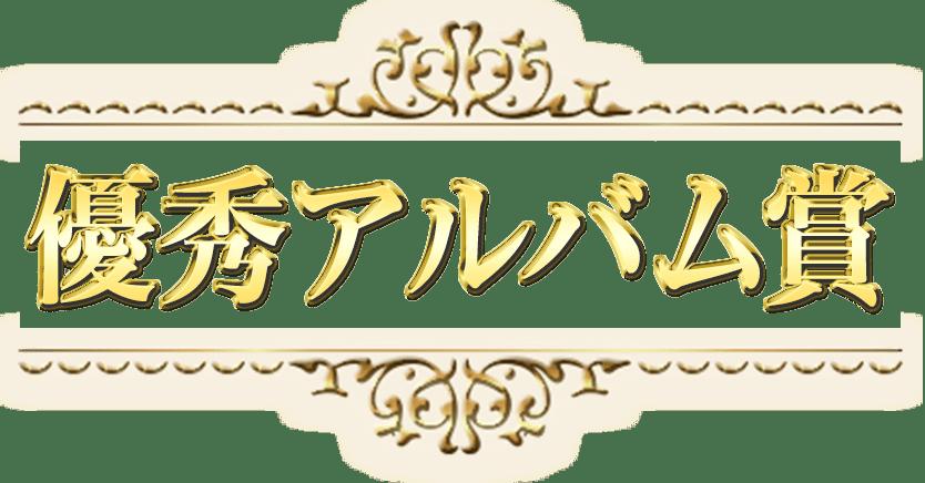 優秀アルバム賞