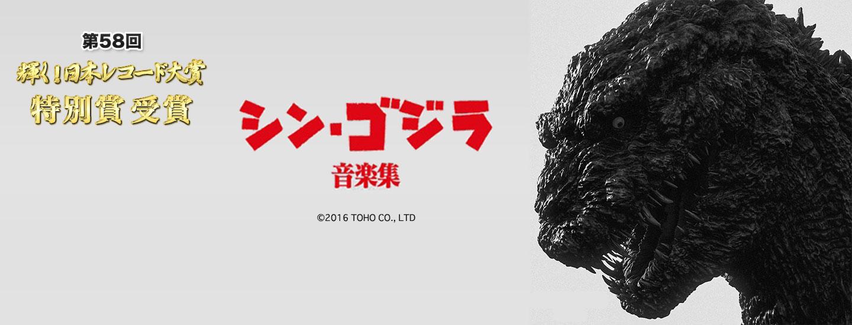 シン・ゴジラ音楽集