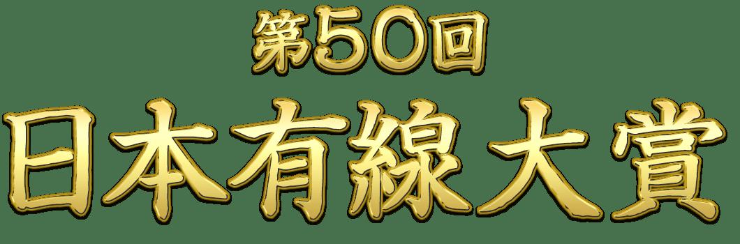 第50回 日本有線大賞