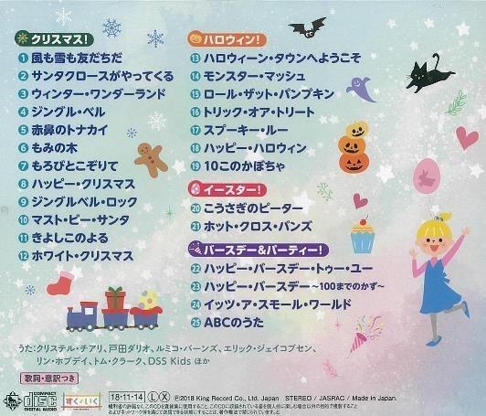 えいごのうた シーズン・ベスト!~クリスマス・ハロウィン・イースター ...