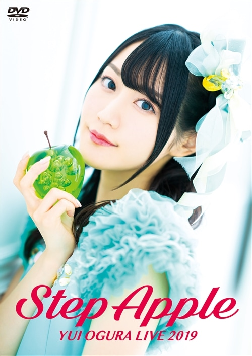 小倉 唯 LIVE 2019 「Step Apple」