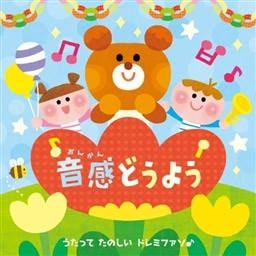 音感 ルビ おんかん どうよう うたって たのしい ドレミファソ どうよう 童謡 King Records Official Site