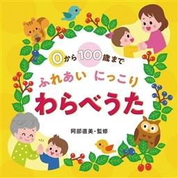 0から100歳まで ふれあいにっこり わらべうた どうよう 童謡 King Records Official Site