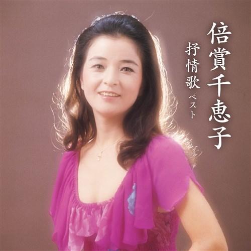 結婚 千恵子 倍 賞 倍賞千恵子さんの現在は?子供や夫は?若い頃の美しすぎる画像有り!