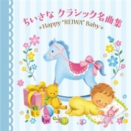 令和baby すくすく音育 ちいさなクラシック名曲集 Happy Reiwa Baby V A King Records Official Site