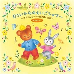 0さいからのえいごシャワー 赤ちゃんとママの聞き流し英語 歌 語りかけ その他 v a King Records Official Site