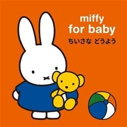ミッフィー 赤ちゃんのための ちいさな どうよう どうよう 童謡 King Records Official Site