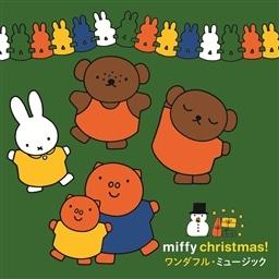 ミッフィー クリスマス ワンダフル ミュージック ミッフィーシリーズ King Records Official Site