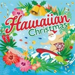 ハワイアン クリスマス サンタが波に乗ってやってきた その他 v a King Records Official Site